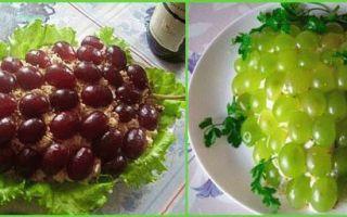 «Гроздь винограда»